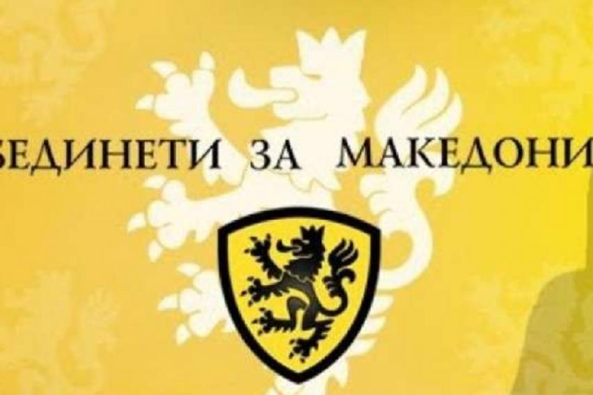 Обединети за Македонија го поздрави храбриот чекор на парламентарното мнозинство