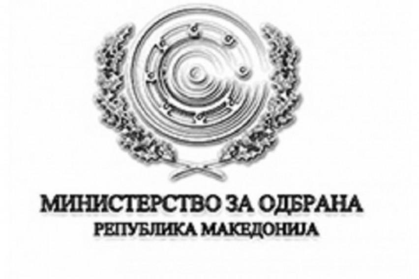 На интернет страница на Министерството за одбрана објавени голем број документи од интерес за јавноста