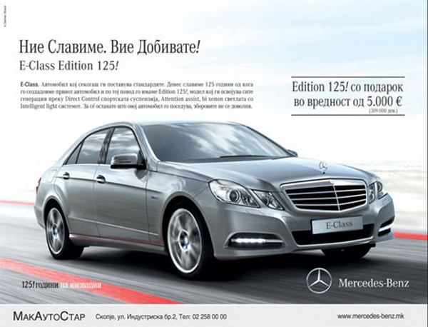 Mercedes слави 125-ти роденден, Вие добиватe  Mercedez-slavat-jubilej-03